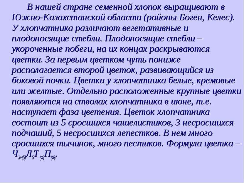В нашей стране семенной хлопок выращивают в Южно-Казахстанской области (район...