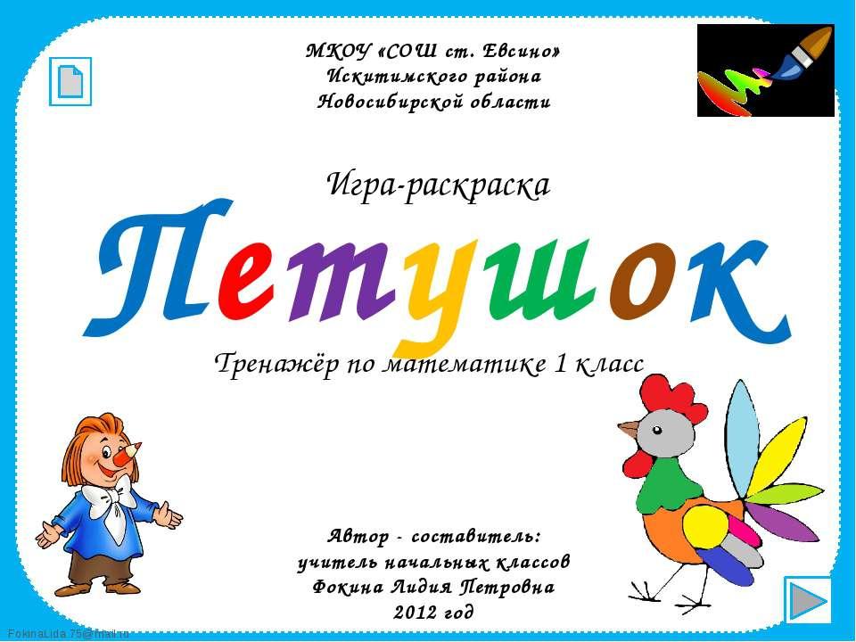 Петушок Тренажёр по математике 1 класс МКОУ «СОШ ст. Евсино» Искитимского рай...