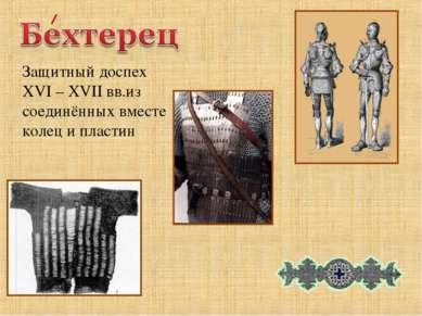 Защитный доспех XVI – XVII вв.из соединённых вместе колец и пластин /