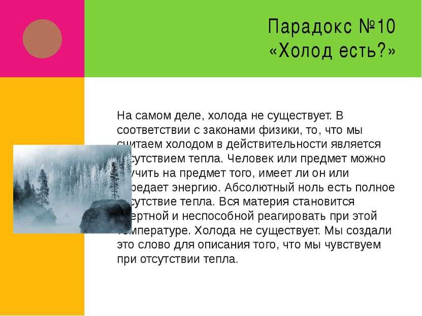 Парадокс №10 «Холод есть?» На самом деле, холода не существует. В соответстви...