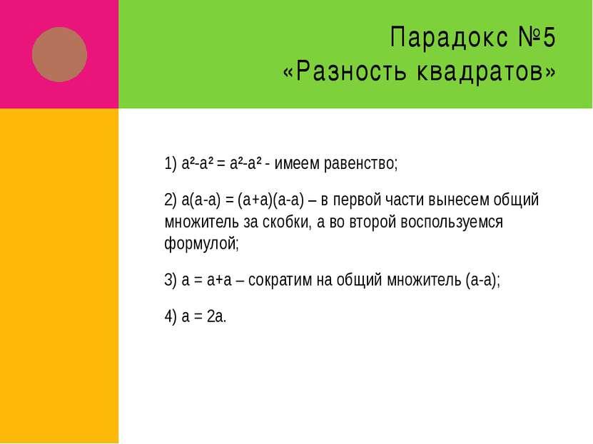 Парадокс №5 «Разность квадратов» 1) а²-а² = а²-а² - имеем равенство; 2) а(а-а...