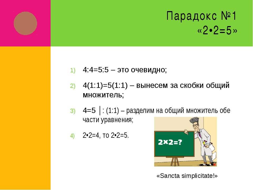 Парадокс №1 «2•2=5» 4:4=5:5 – это очевидно; 4(1:1)=5(1:1) – вынесем за скобки...