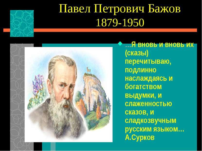 Павел Петрович Бажов 1879-1950 …Я вновь и вновь их (сказы) перечитываю, подли...