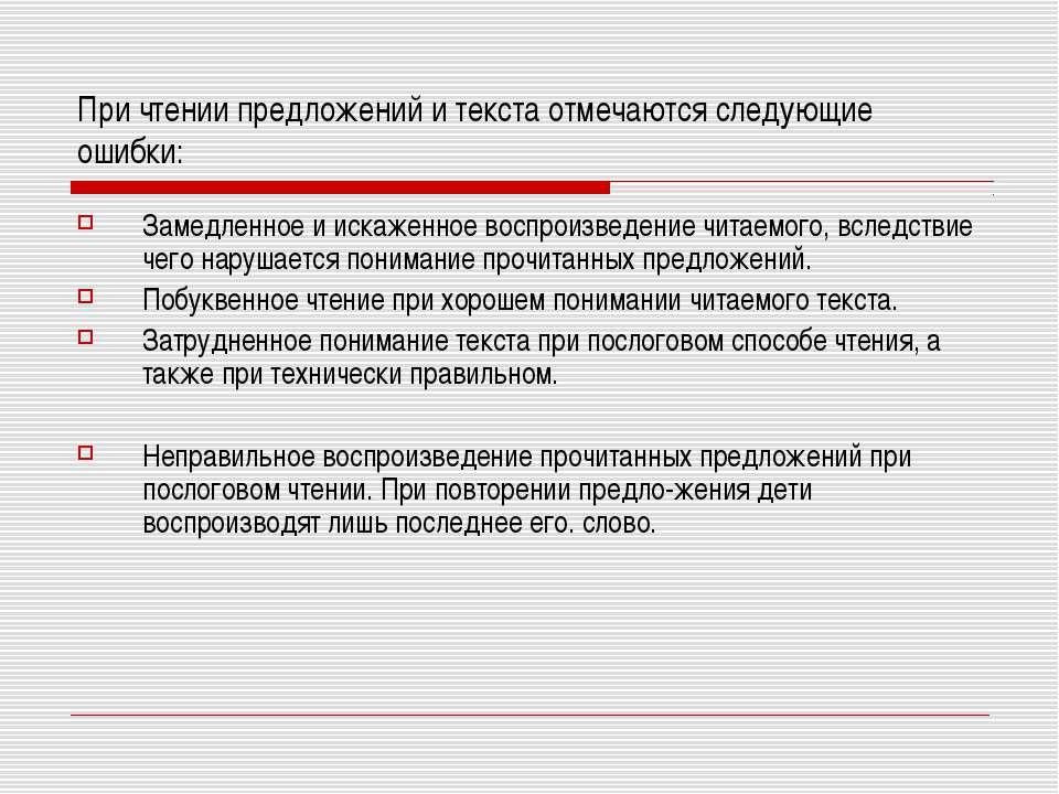 При чтении предложений и текста отмечаются следующие ошибки: Замедленное и ис...