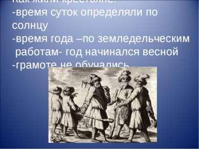 Как жили крестьяне: -время суток определяли по солнцу -время года –по земледе...