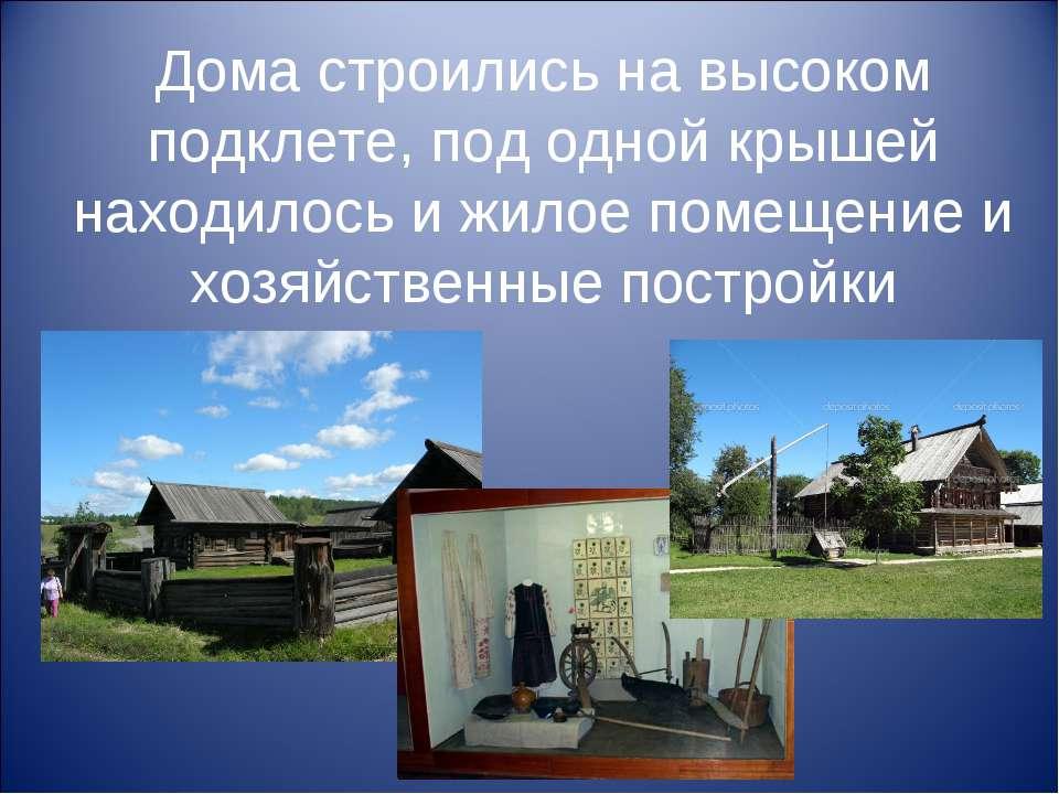 Дома строились на высоком подклете, под одной крышей находилось и жилое помещ...