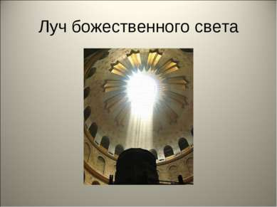 Луч божественного света