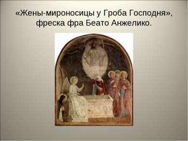 «Жены-мироносицы у Гроба Господня», фреска фра Беато Анжелико.