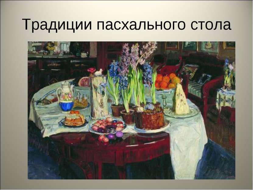 Традиции пасхального стола