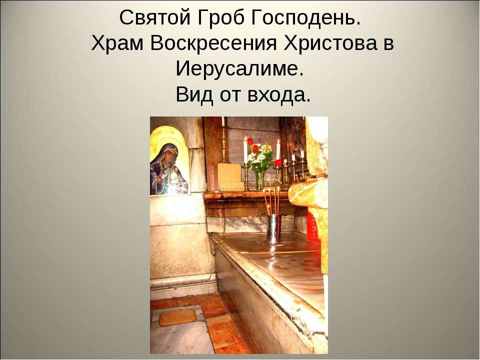 Святой Гроб Господень. Храм Воскресения Христова в Иерусалиме. Вид от входа.