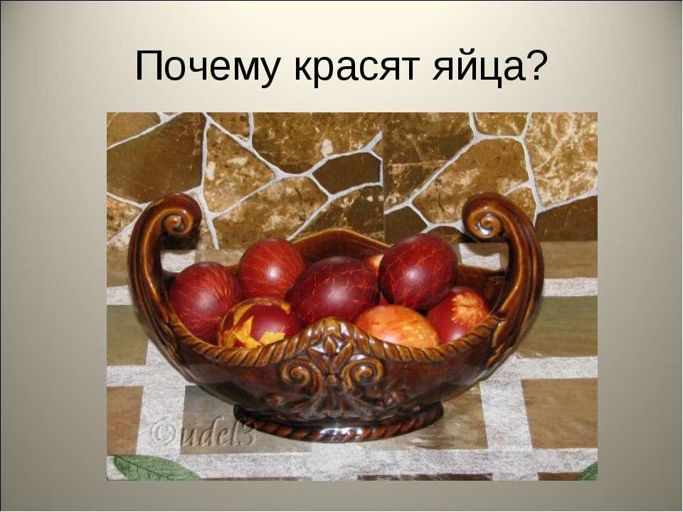 Почему красят яйца?