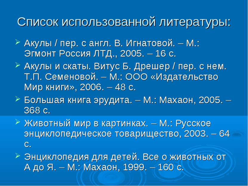 Список использованной литературы: Акулы / пер. с англ. В. Игнатовой. – М.: Эг...