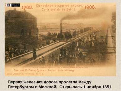 Первая железная дорога пролегла между Петербургом и Москвой. Открылась 1 нояб...