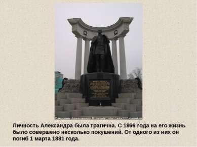 Личность Александра была трагична. С 1866 года на его жизнь было совершено не...