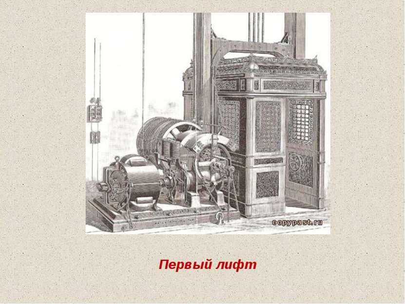 Первый лифт