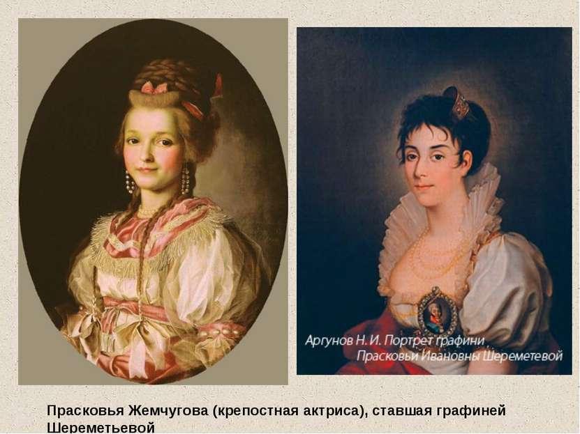 Прасковья Жемчугова (крепостная актриса), ставшая графиней Шереметьевой