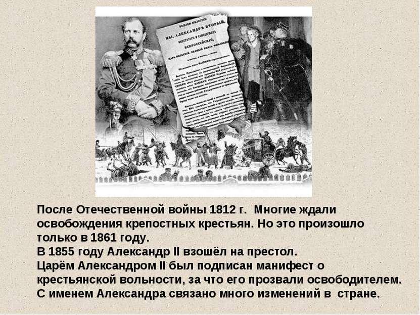 После Отечественной войны 1812 г. Многие ждали освобождения крепостных кресть...