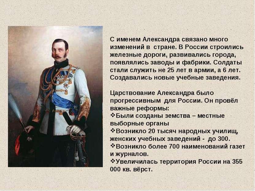 С именем Александра связано много изменений в стране. В России строились желе...