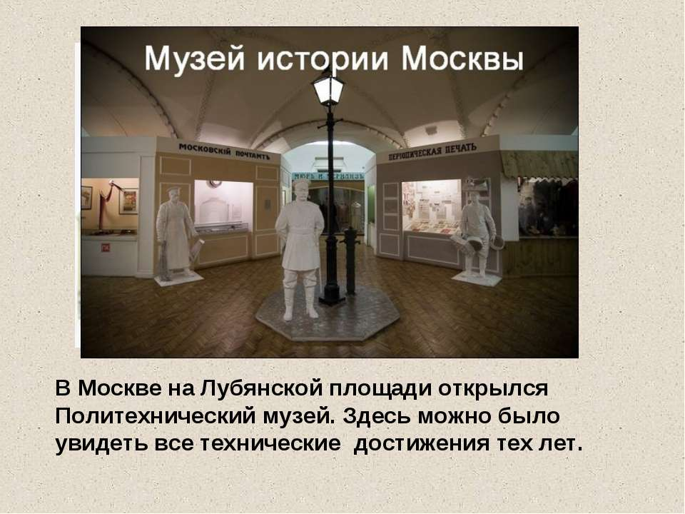 В Москве на Лубянской площади открылся Политехнический музей. Здесь можно был...