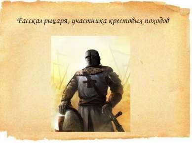 Рассказ рыцаря, участника крестовых походов