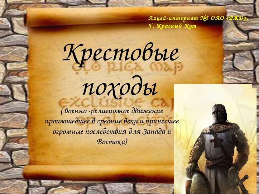 Крестовые походы Лицей-интернат №5 ОАО «РЖД», Г. Красный Кут ( военно -религи...