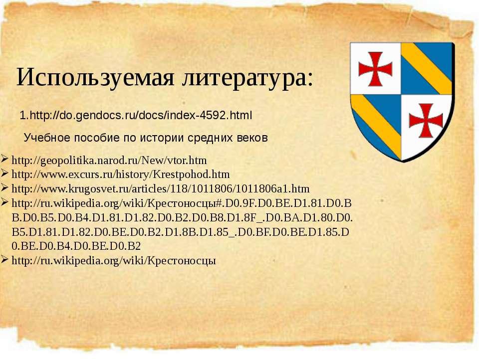 Используемая литература: 1.http://do.gendocs.ru/docs/index-4592.html Учебное ...