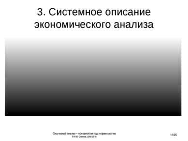 3. Системное описание экономического анализа Системный анализ – основной мето...