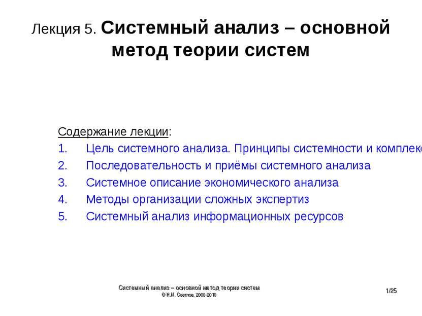 Лекция 5. Системный анализ – основной метод теории систем Содержание лекции: ...