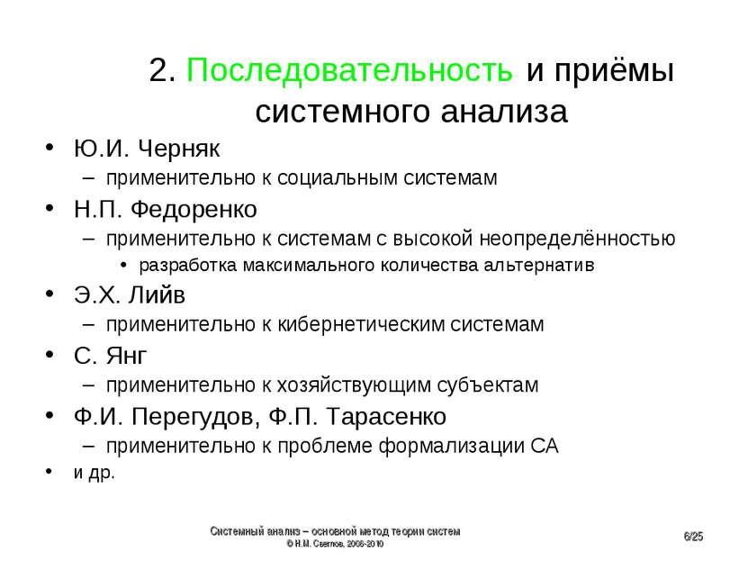 2. Последовательность и приёмы системного анализа Ю.И. Черняк применительно к...