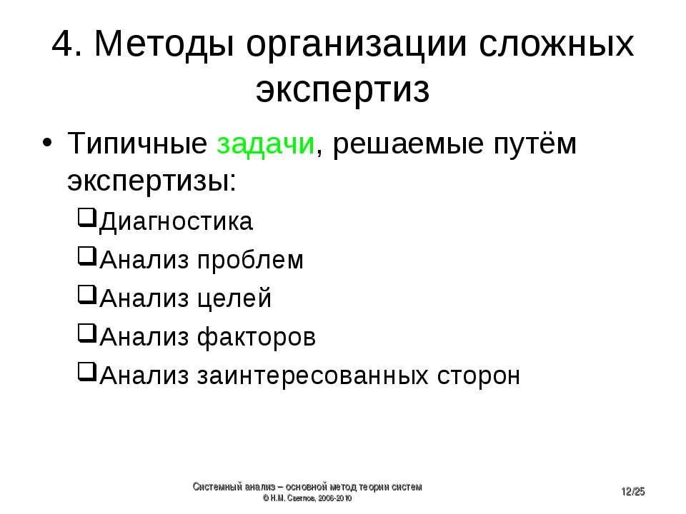 4. Методы организации сложных экспертиз Типичные задачи, решаемые путём экспе...