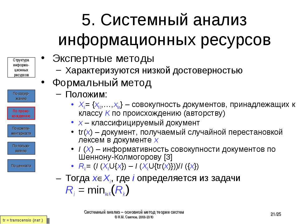 5. Системный анализ информационных ресурсов Экспертные методы Характеризуются...