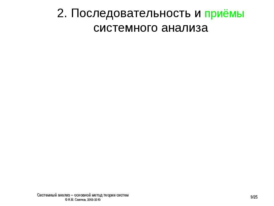 2. Последовательность и приёмы системного анализа Системный анализ – основной...