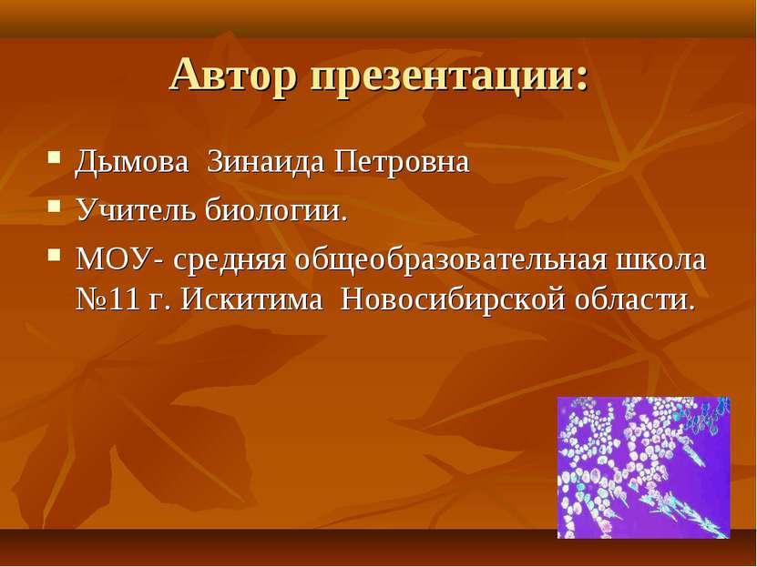 Автор презентации: Дымова Зинаида Петровна Учитель биологии. МОУ- средняя общ...