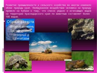 Развитие промышленности и сельского хозяйства во многом изменило облик природ...