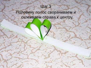 Шаг 3 Половину полос сворачиваем и склеиваем справа к центру