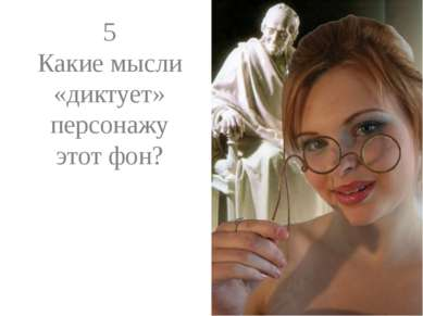 5 Какие мысли «диктует» персонажу этот фон?