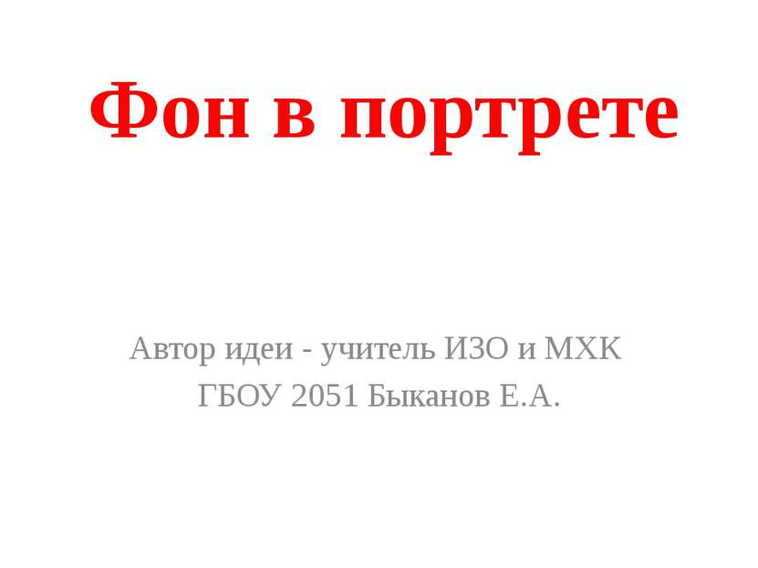 Автор идеи - учитель ИЗО и МХК ГБОУ 2051 Быканов Е.А. Фон в портрете