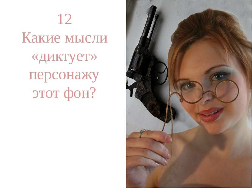 12 Какие мысли «диктует» персонажу этот фон?