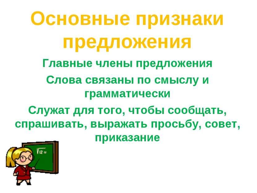 Основные признаки предложения Главные члены предложения Слова связаны по смыс...