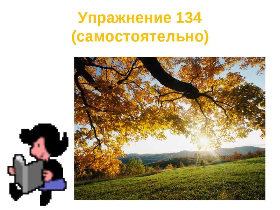 Упражнение 134 (самостоятельно)