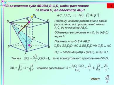 В единичном кубе ABCDA1B1C1D1 найти расстояние от точки C1 до плоскости AB1C ...