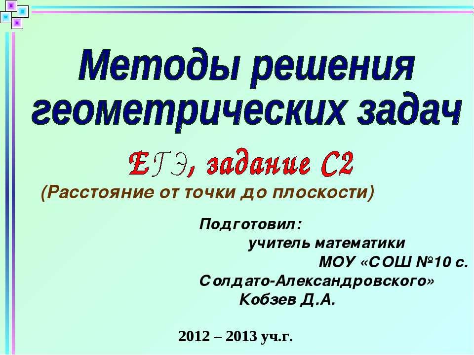 Подготовил: учитель математики МОУ «СОШ №10 с. Солдато-Александровского» Кобз...