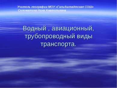 Водный , авиационный, трубопроводный виды транспорта. Учитель географии МОУ «...