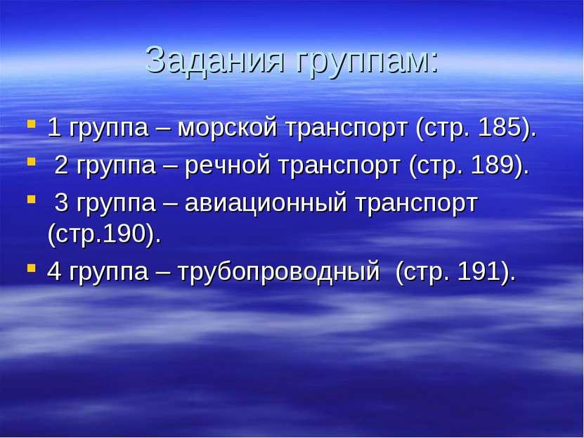 Задания группам: 1 группа – морской транспорт (стр. 185). 2 группа – речной т...