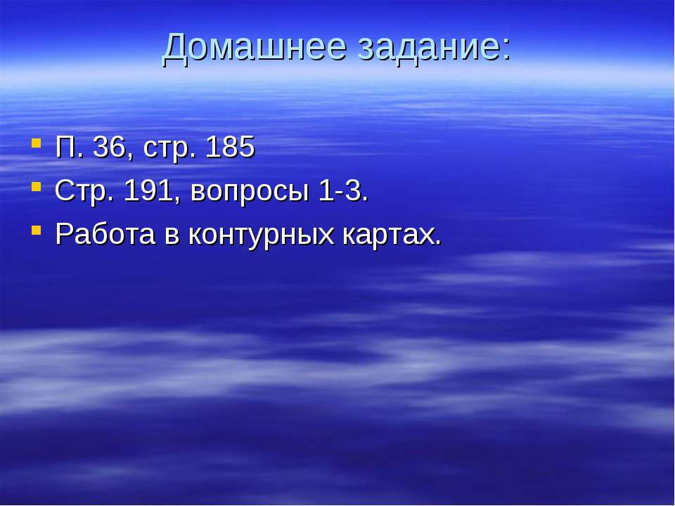 Домашнее задание: П. 36, стр. 185 Стр. 191, вопросы 1-3. Работа в контурных к...