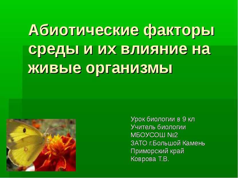 Абиотические факторы среды и их влияние на живые организмы Урок биологии в 9 ...