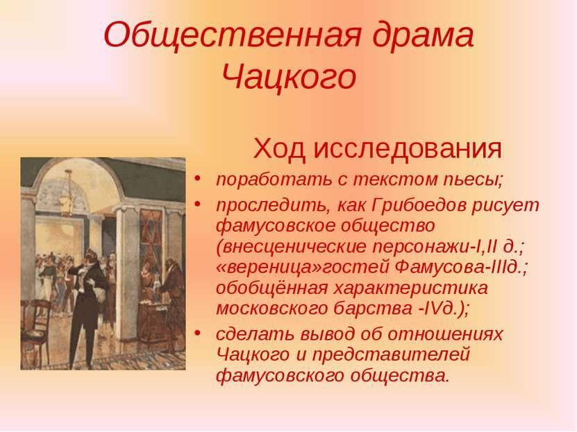 Общественная драма Чацкого Ход исследования поработать с текстом пьесы; просл...