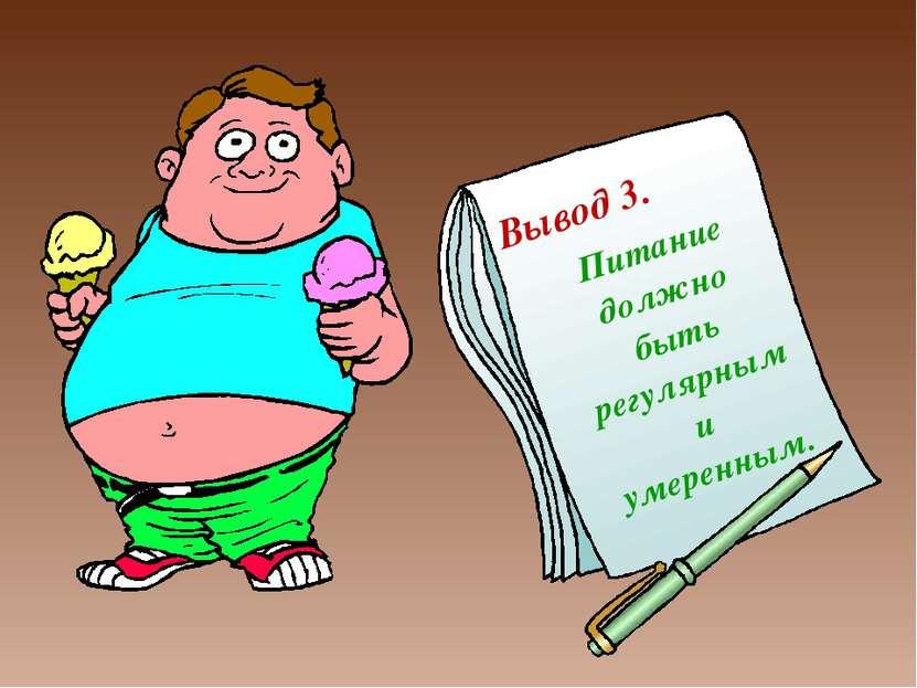 Вывод 3. Питание должно быть регулярным и умеренным.