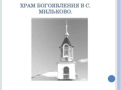 ХРАМ БОГОЯВЛЕНИЯ В С. МИЛЬКОВО.