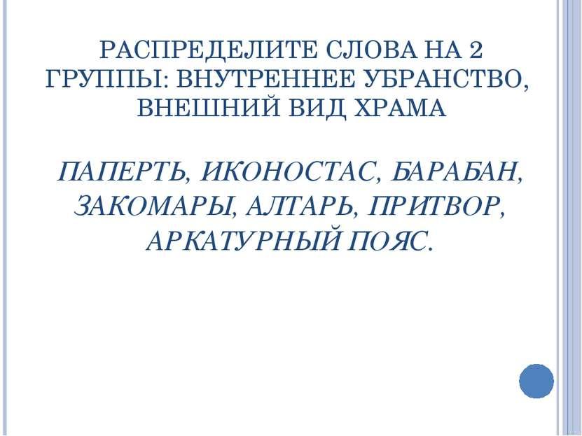 РАСПРЕДЕЛИТЕ СЛОВА НА 2 ГРУППЫ: ВНУТРЕННЕЕ УБРАНСТВО, ВНЕШНИЙ ВИД ХРАМА ПАПЕР...